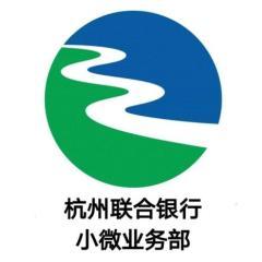 杭州联合农村商业银行股份有限公司