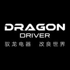深圳驭龙电器有限公司