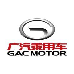 广州汽车集团乘用车有限公司