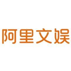 阿里大文娱 · 2018海外校招