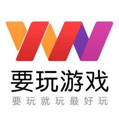 广州要玩娱乐网络技术股份有限公司