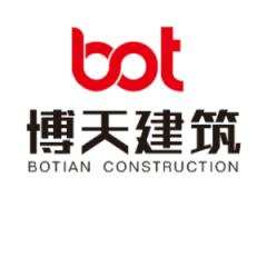 四川博天建筑工程设计有限公司