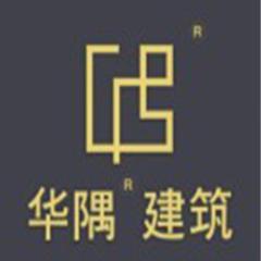浙江华隅建筑工程设计有限公司