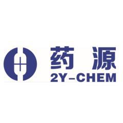 药源药物化学(上海)有限公司
