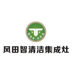 中山市风田集成厨卫电器有限公司