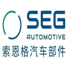 索恩格汽车部件(中国)有限公司