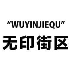 菲拉格慕服饰研发(嘉兴)有限公司