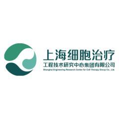 上海细胞治疗集团有限公司