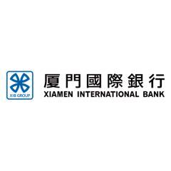 厦门国际银行股份有限公司福州分行(分支机构)