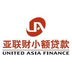 济南市历下区亚联财小额贷款有限公司