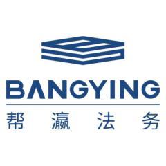 帮瀛网络科技(北京)股份有限公司