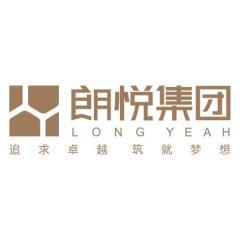 郑州朗悦集团有限公司