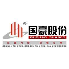 南京国豪装饰安装工程股份有限公司