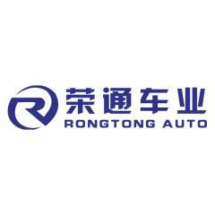 揭阳市荣通汽车贸易有限公司