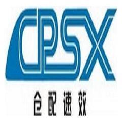 广州市仓配速效电子商务有限责任公司