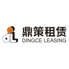 上海鼎策融资租赁有限公司