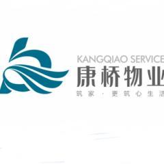 河南新康桥物业服务有限公司