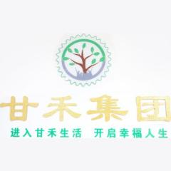 广州市甘禾电子商务有限公司