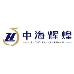 海南中海辉煌实业集团有限公司