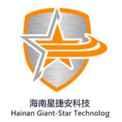 海南星捷安科技股份有限公司