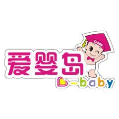 珠海市爱婴岛商贸连锁有限公司