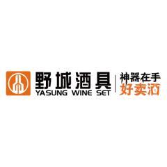 广州野城酒具用品有限公司