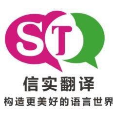 广州信实翻译服务有限公司