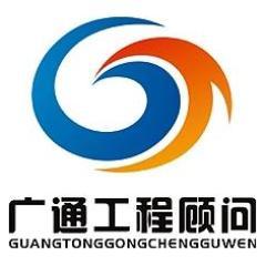 深圳市广通工程顾问有限公司