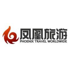 北京凤凰假期国际旅行社有限公司