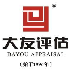 四川大友房地产评估咨询有限公司