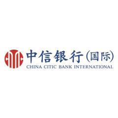 中信银行国际(中国)有限公司