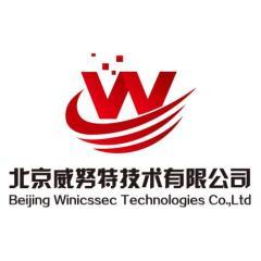 北京威努特技术有限公司