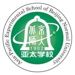 北京师范大学亚太实验学校