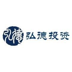 广东弘德投资管理有限公司