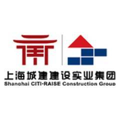 上海城建建设实业(集团)有限公司