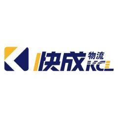 北京快成物流科技股份公司