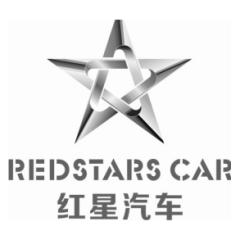 河北红星汽车制造有限公司
