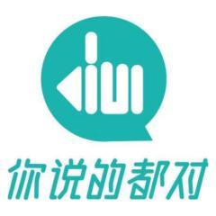 你说的都对(北京)科技有限公司
