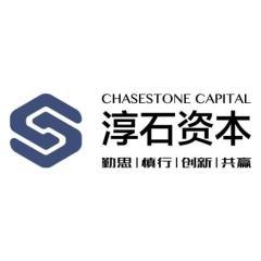 淳石资产管理(宁波)有限公司