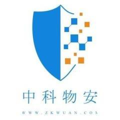 北京中科物安科技有限公司