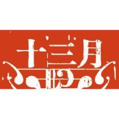 北京十三月文化传播必发888官网登录