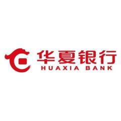 华夏银行股份有限公司上海分行