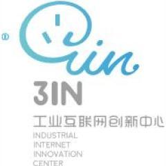 工业互联网创新中心(上海)有限公司
