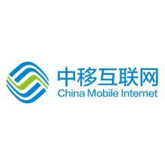 中移互联网有限公司