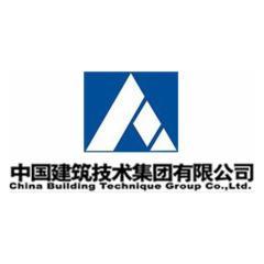中国建筑技术集团