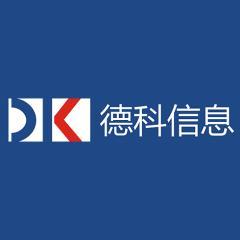 深圳市德科信息技术有限公司