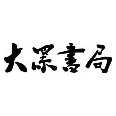 江苏大众书局图书文化有限公司