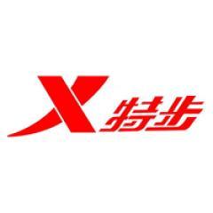 特步(中国)有限公司