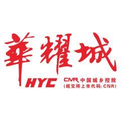 华耀城集团
