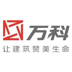 南昌万科高新房地产有限公司